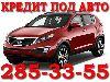Кредит под залог автомобиля с правом пользования.   тел. 285-33-55