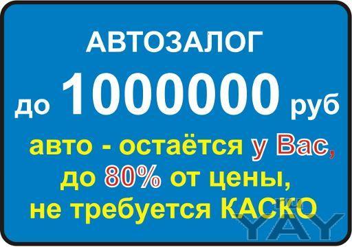 Автозалог - авто остаётся у вас; до 80 % от цены; не требуется каско