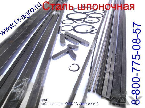 Шпоночный материал-свойство и структура стали