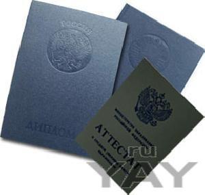 Дипломы, аттестаты, егэ. быстро и качественно т.89326015005