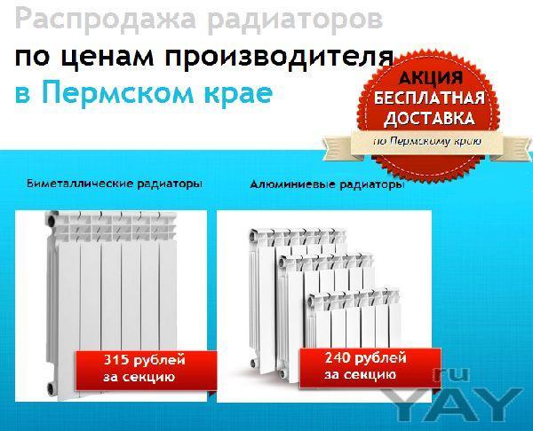 Распродажа радиаторов  от производителя