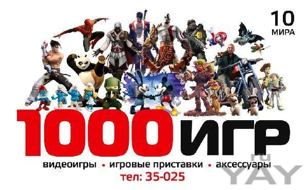 1000 игр (игры и аксессуары)