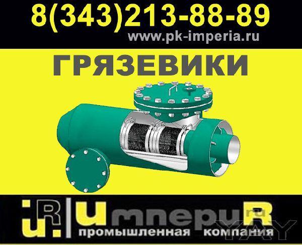 Грязевики ду40-ду1200 поставки