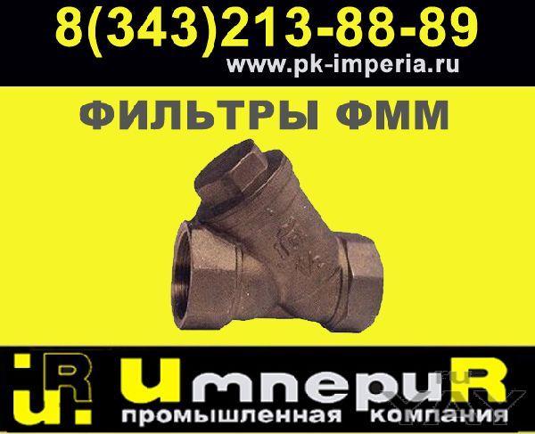 Фильтры магнитные механические фмм-25, фмм-32