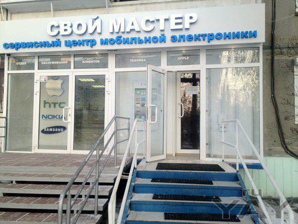 Сервис центр мобильной электроники «свой мастер» предлагает услуги по ремонту: