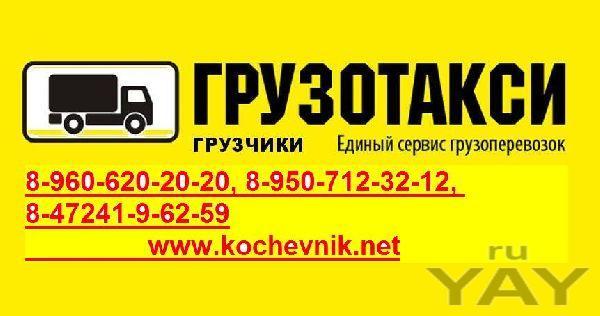 Грузоперевозки по городу и россии до 20 тонн