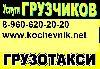 Услуги грузчиков: полный комплекс услуг за 1 рубль