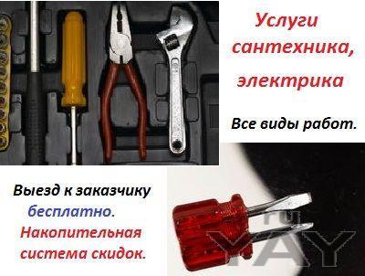 Полный комплекс услуг сантехников и электриков