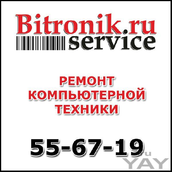 "Ремонт ноутбуков в сервисном центре ""битроник"""
