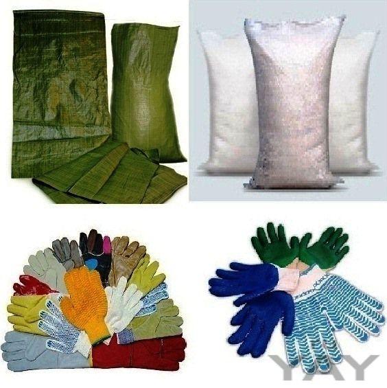 Продажа мешков и перчаток в ассортименте.