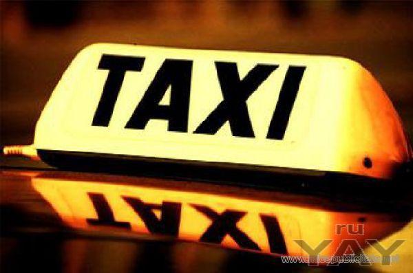 Продажа бизнеса - такси в г.