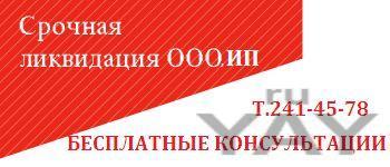 Закрытие ип,ликвидация ооо.бесплатные консультации