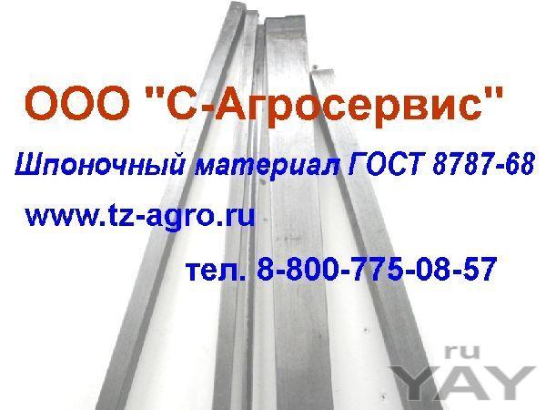 Сталь фасон профили полоса ст45 10х12