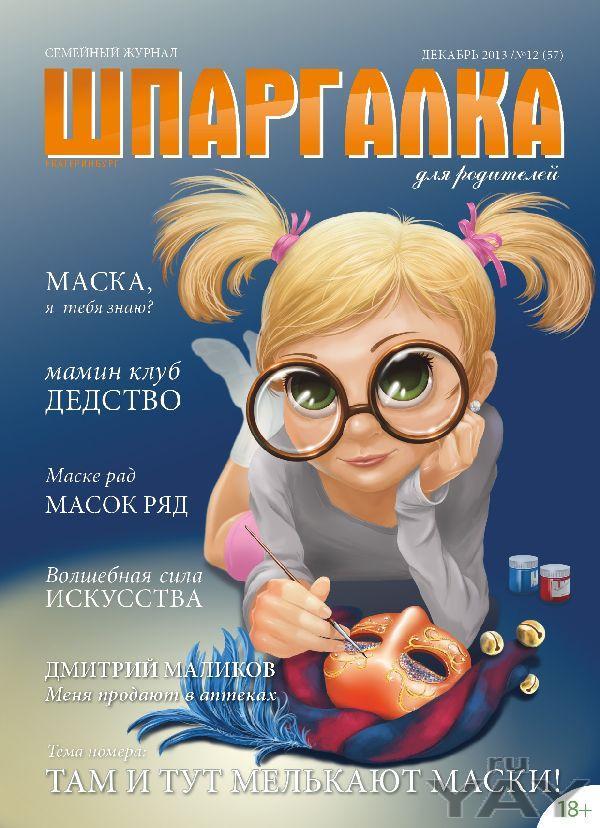 Франшиза успешного семейного журнала