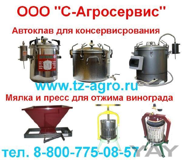 Автоклав газовый модель аг 01