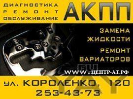 Ремонт акпп центр автоматических трансмиссий