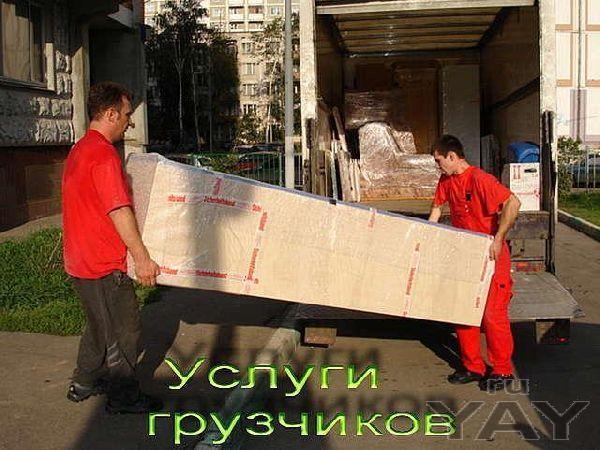 Услуги грузчиков в долгопрудном