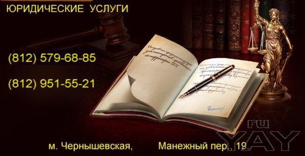 Имущественные споры . сложные ситуации защита юриста