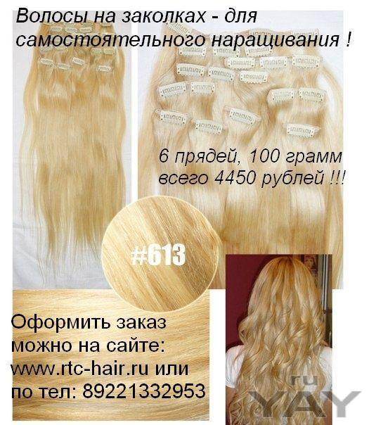 Волосы на заколках. большой выбор оттенков.