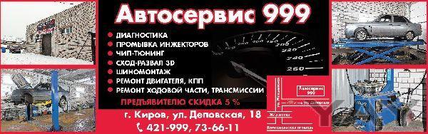 Ремонт любых авто автосервис 999