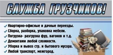 Грузчики губкин,  белгород