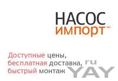 Большой выбор насосов всех категорий по ценам производителей от представительства насос-импорт в там