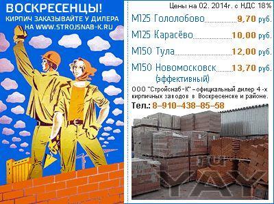 Кирпич официальный дилер в г.  и  районе