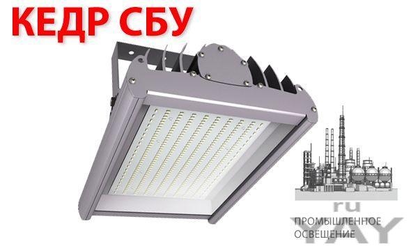 Новинка – светодиодный настенный промышленный светильник кедр сбу.