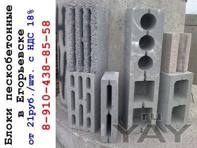 Блоки пескобетонные  от 21руб./шт. с ндс