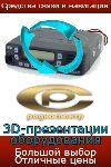 Р/станции и другая радиоэлектроника в режиме 3d просмотра