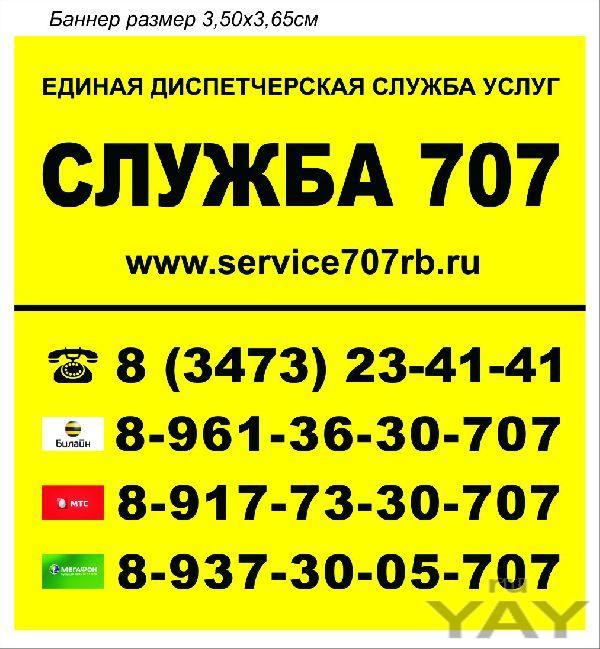 Служба 707 бытовые услуги населению