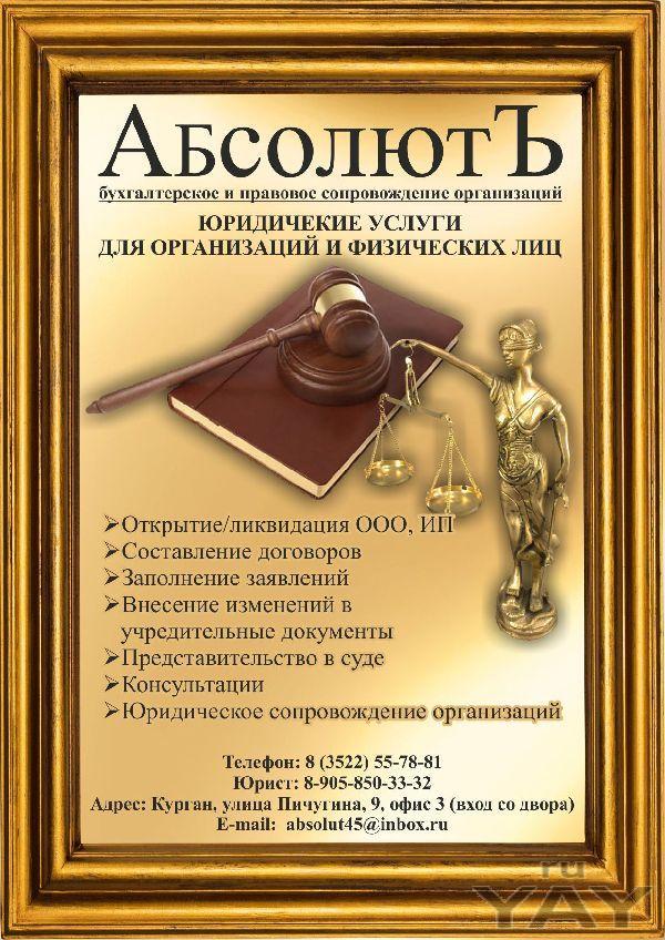 """Ооо """"абсолютъ"""" бухгалтерское и правовое сопровождение организаций"""
