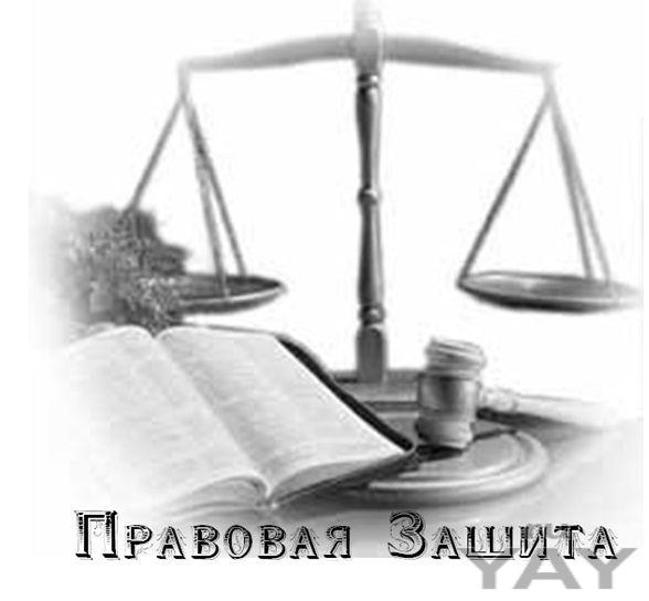 Адвокат. представительство в суде. исковые заявления. жалобы.