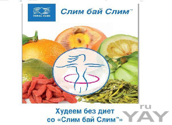 Препараты для снижения веса.
