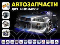 Доставка автозапчастей для иномарок