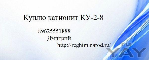 Куплю катионит ку-2-8 в любых количествах