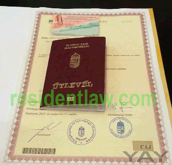 Европейское гражданство. eвропейский паспорт