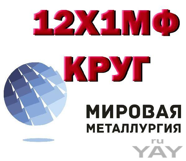 Круг 12х1мф, теплоустойчивая сталь поковка 12х1мф
