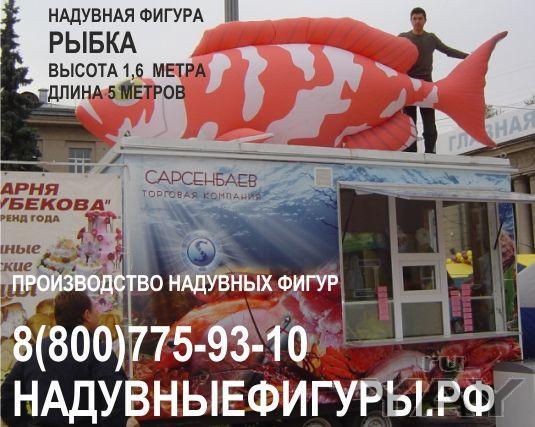 Надувные фигуры с доставкой по россии