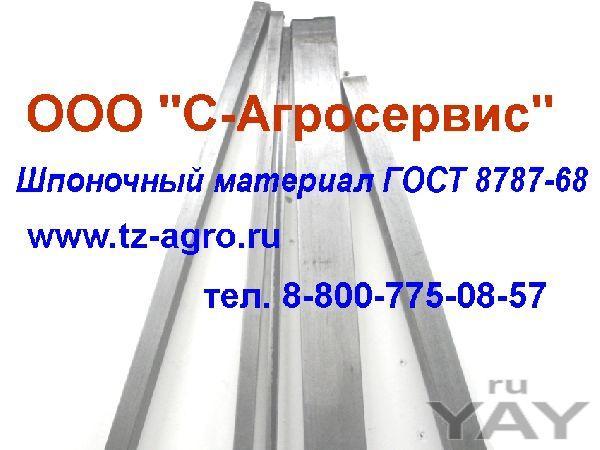 Предлагаем шпоночный материал гост 8787-68