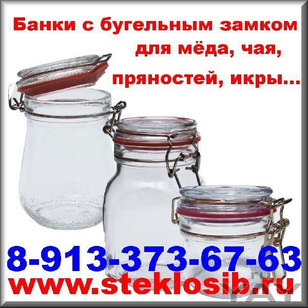 Купить банки с бугельным замком оптом для икры, мёда, чая, трав, пряностей в хабаровске.