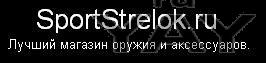 Интернет-магазин спортстрелок