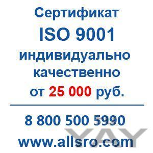 Сертификация исо 9001 для