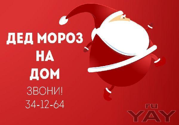 Дед мороз и снегурочка на дом  от 800 рублей!