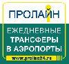 Индивидуальные и групповые трансферы в аэропорты москвы. компания пролайн