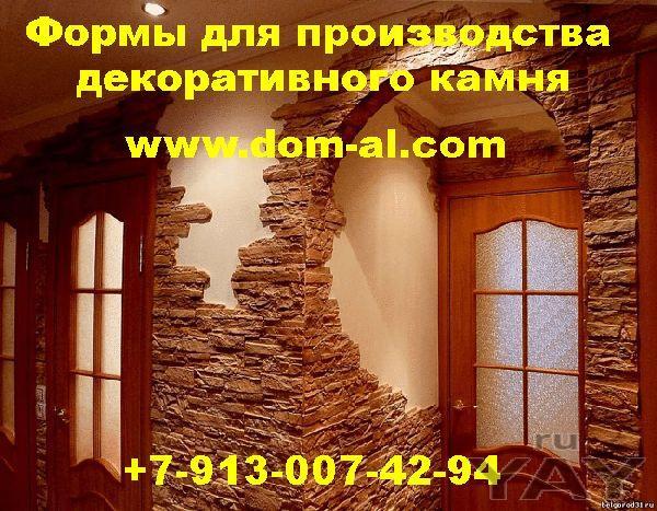 Купить формы резиновые для производства декоративного камня в  омск, томск, улан-удэ