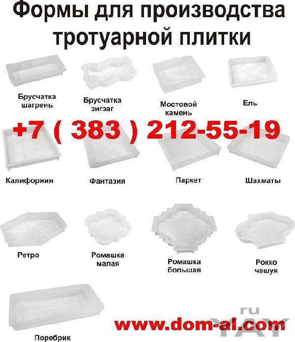 Купить формы для тротуарной плитки, искусственного камня, брусчатки из полипропилена в
