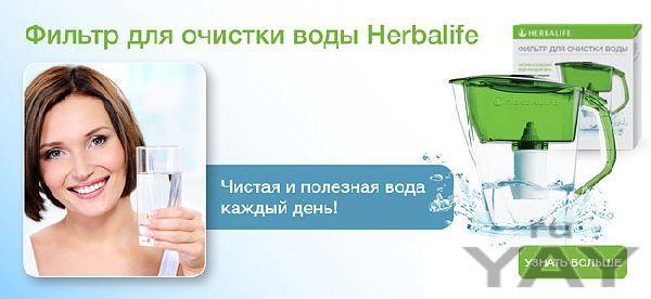 Фильтр для воды гербалайф