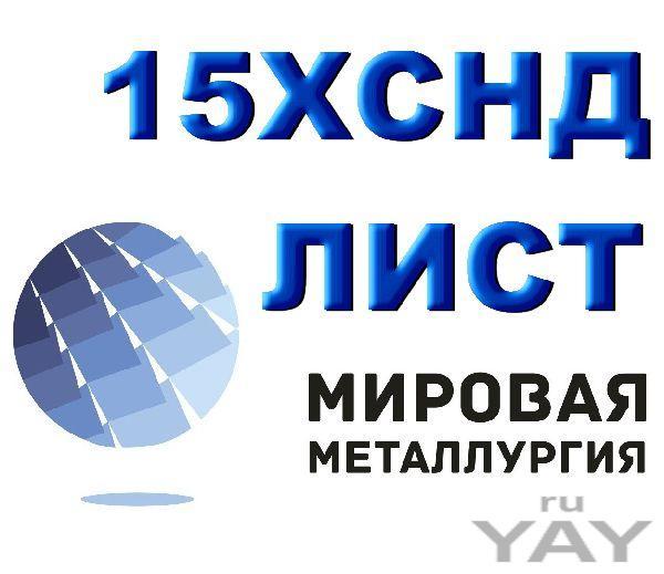 Лист 15хснд, уголок сталь 15хснд гост 6713-91