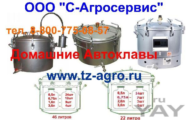 Армавирский завод домашних автоклавов